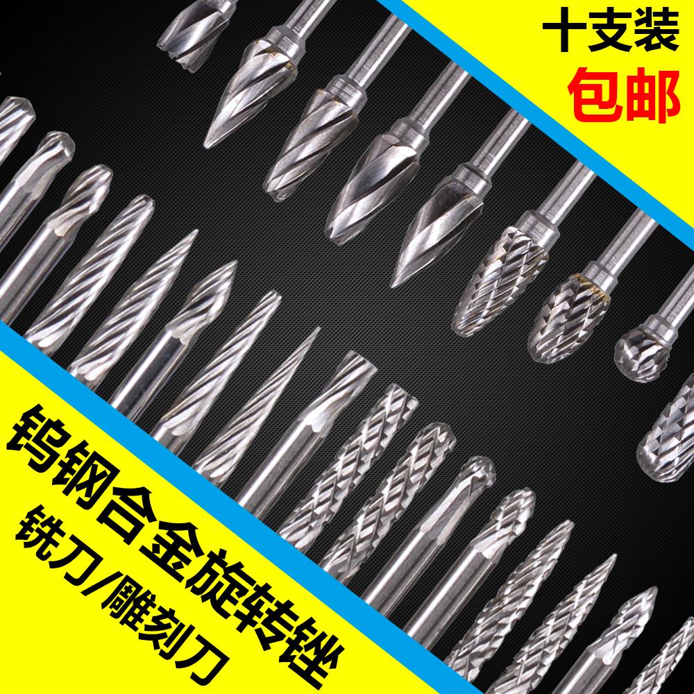 Поворотные заусенцы из вольфрамовой стали металлический Шлифовальная головка для резьбы по дереву комплект Инструменты для резьбы по дереву