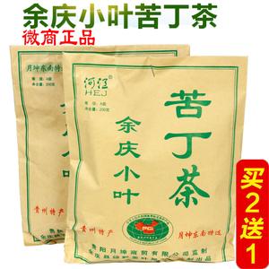 余庆小叶发酵正品特级的功效苦丁茶