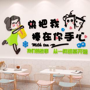 奶茶店鋪牆壁裝飾網紅背景牆面貼紙畫3d立體創意玻璃門收銀吧枱