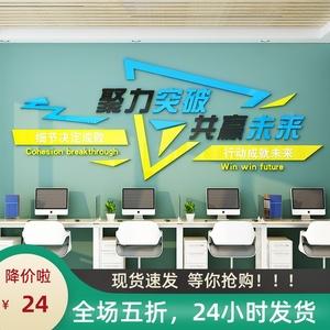 办公室装饰墙面贴纸3d立体励志标语团队激励文字企业公司文化背景