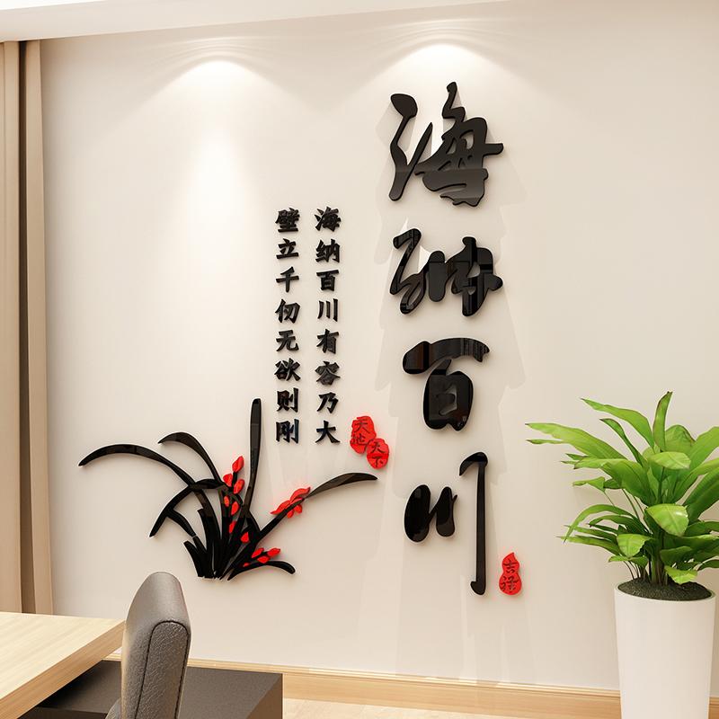 海纳百川字画背景墙面贴纸3d立体励志公司企业文化会议办公室装饰