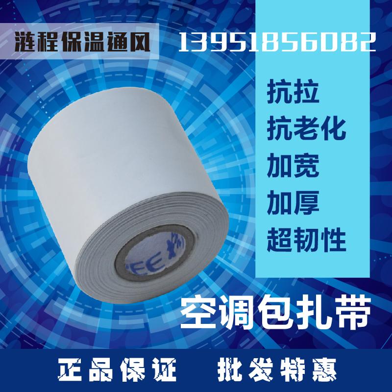 Кондиционер связи твайнинг группа путаница бандаж связи лента кондиционер внешняя упаковка пакет трубка связи