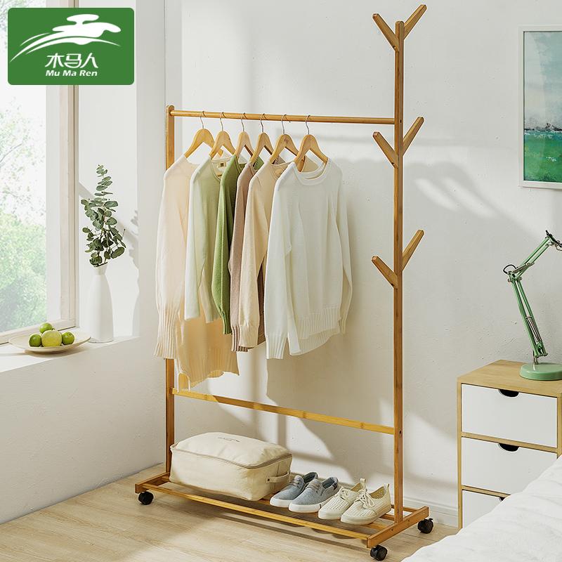 木马人简易衣帽架落地卧室实木挂衣架子衣服收纳家用置物简约现代(非品牌)