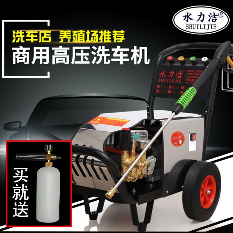 11月30日最新优惠超高压商用洗车机220v洗车水泵3000w大功率清洗机洗车神器