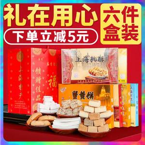 上海特产礼盒糕点 老城隍庙字号传统伴手礼点心特色零食小吃食品