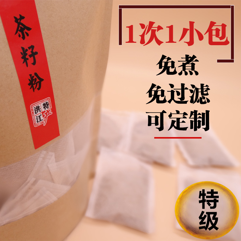 [extra pure] one bag of natural tea seed powder, hair washing, bran and withered tea in laoshuzhai, 2 bags can be sent free of charge