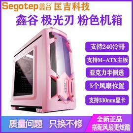 鑫谷极光刃粉色机箱女生电竞台式电脑主机游戏侧透支持M-ATX主板