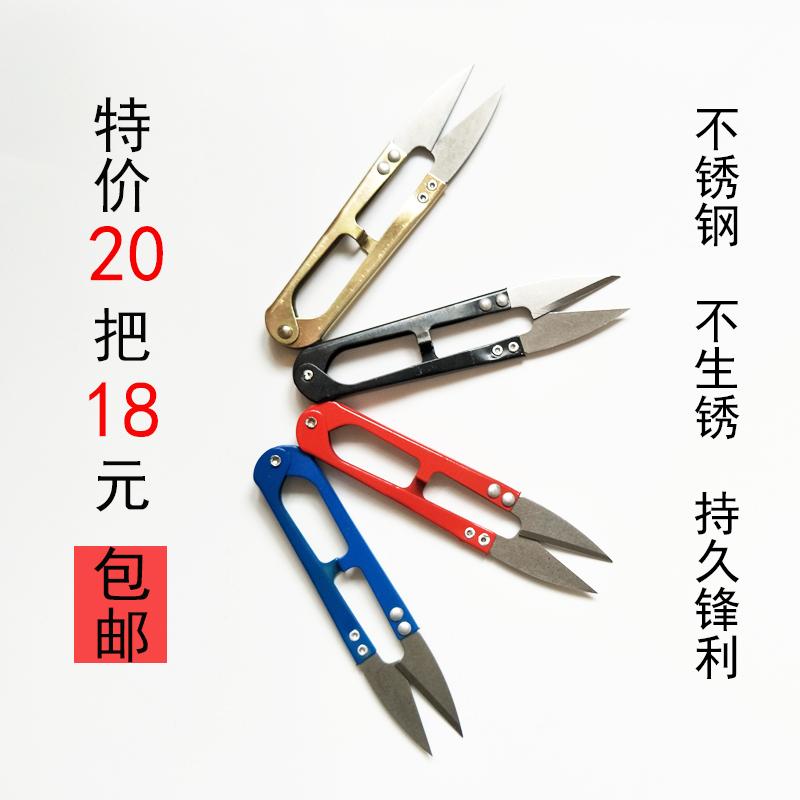 U-образные ножницы портняжничают небольшие десять слово вышивать ручная работа U-образная нержавеющая сталь для ножницы разноцветный долговечный бесплатная доставка по китаю