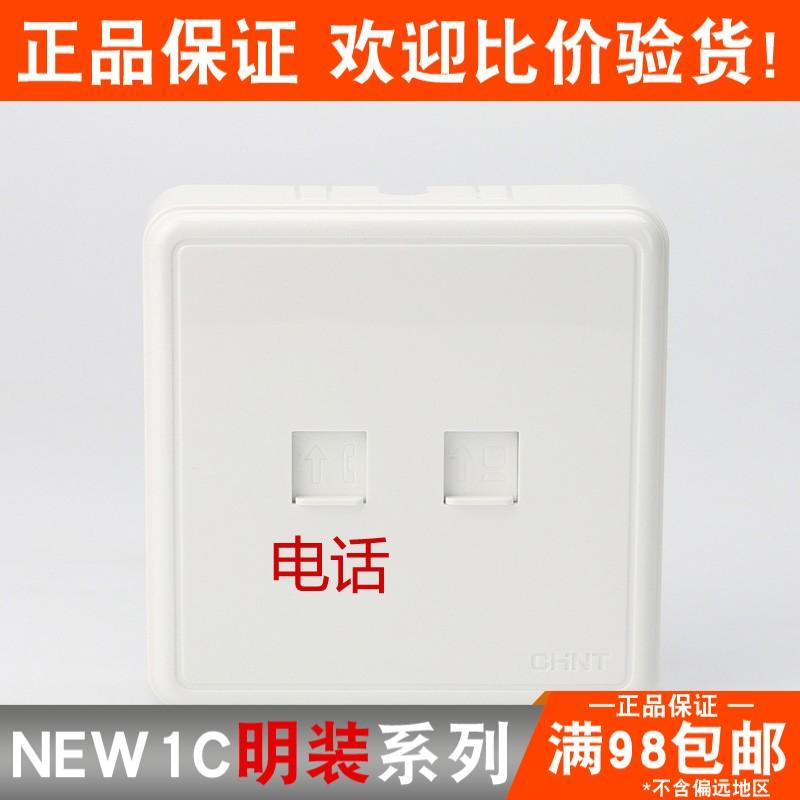 正泰开关插座 NEW1C 正泰电工明装 电话电脑插座面板 电话 电脑插