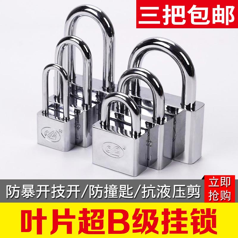 通开挂锁通用锁具通开门防水防锈家用宿舍一把钥匙开多把小锁头