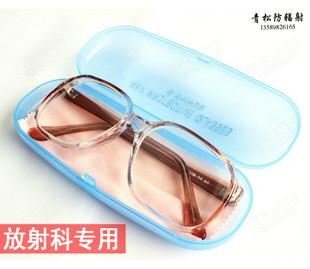 铅眼镜医院用X射线防护眼镜放射科防护用品口腔CT牙科X光辐射眼镜