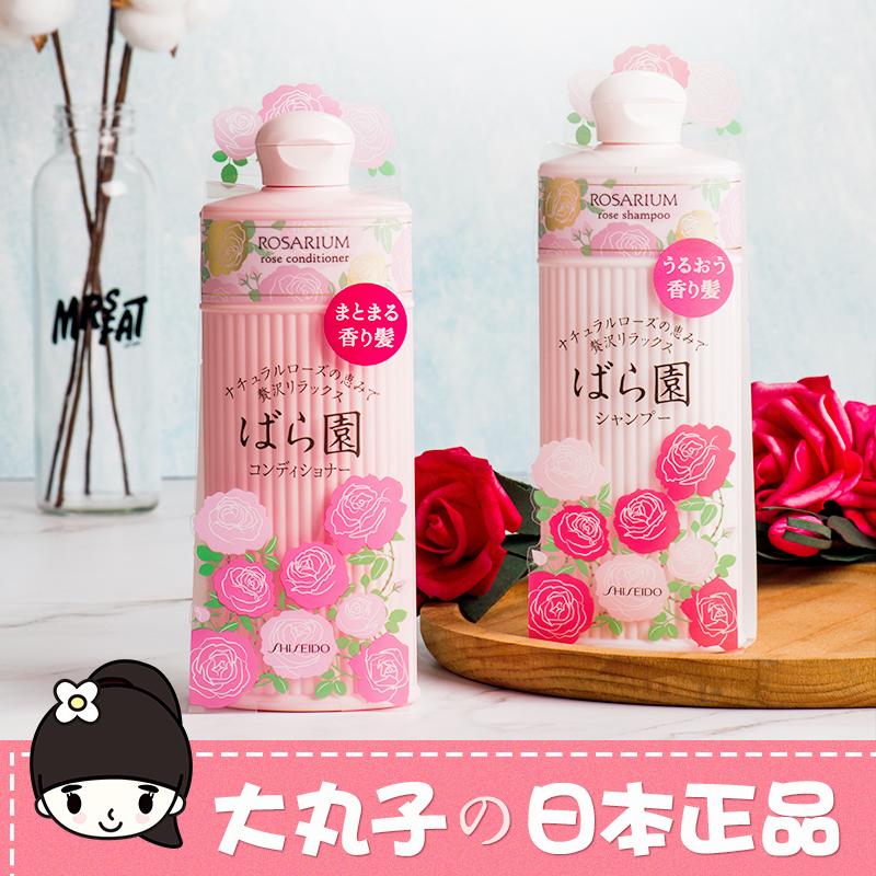 日本资生堂rosarium玫瑰园天然玫瑰香洗发水花香持久留香护发素
