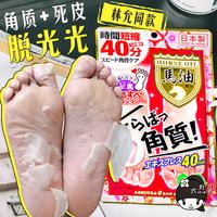 Лин Юнь фасон унисекс Японский конский жир ногой пилинг ногой фильм тендер белый Маска для ног, омертвевшая кожа, мозоль, отшелушивающая замша