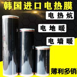 电热膜 韩国取暖器碳纤维碳晶石墨烯地暖电地热加热膜电热炕板