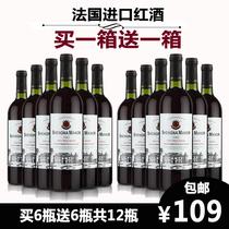 瓶干红波尔多葡萄酒特价12红酒买一箱送一箱共AOC法国进口盛纳