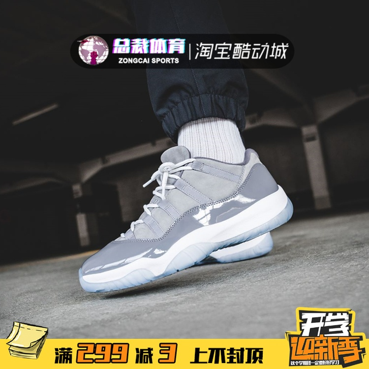 总裁体育 Air Jordan 11 Low Cool Grey AJ11酷灰低帮 528895-003