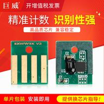 适用利盟MS310 MS312dn/k MS610K粉盒芯片MS315dn MS317 MS410dn MS415dn MS417d MS510 MS611 MX310/410硒鼓