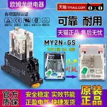 正品欧姆龙OMRON小型继电器MY2N-J MY2N-GS DC24V MY2NJ 24VDC