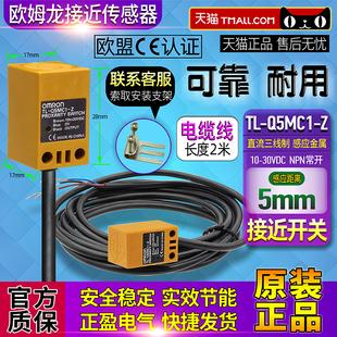 正品 Q5MC1 欧姆龙OMRON感应接近开关TL 原装 DC10一30V传感器