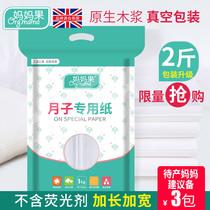 月子纸产妇巾孕妇产后生产专用卫生纸产房用纸刃纸加长款入院用品