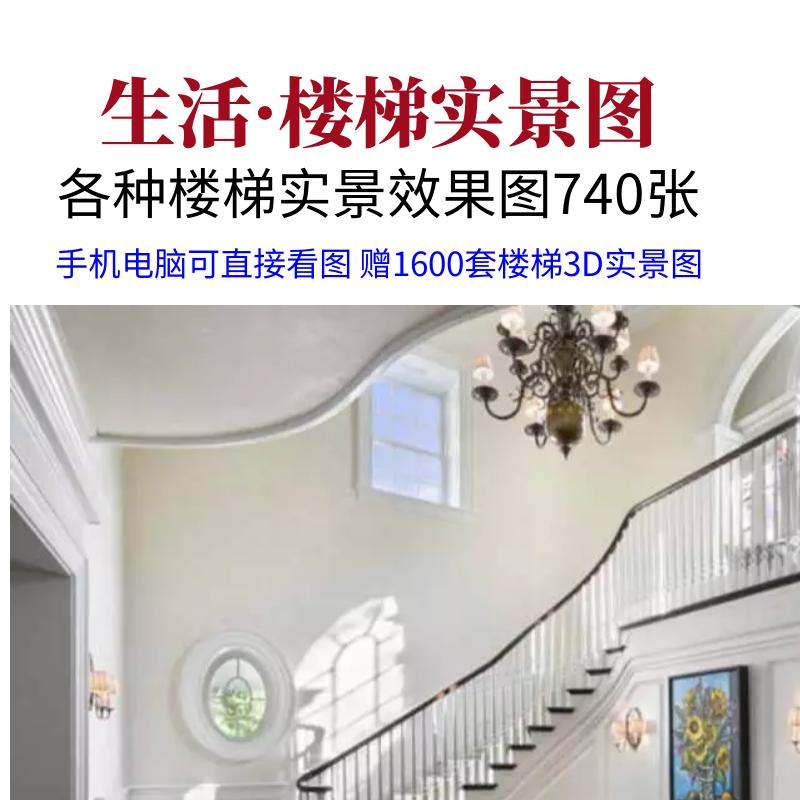 楼梯高清装修效果图大图可手机直接浏览赠送3D实景图