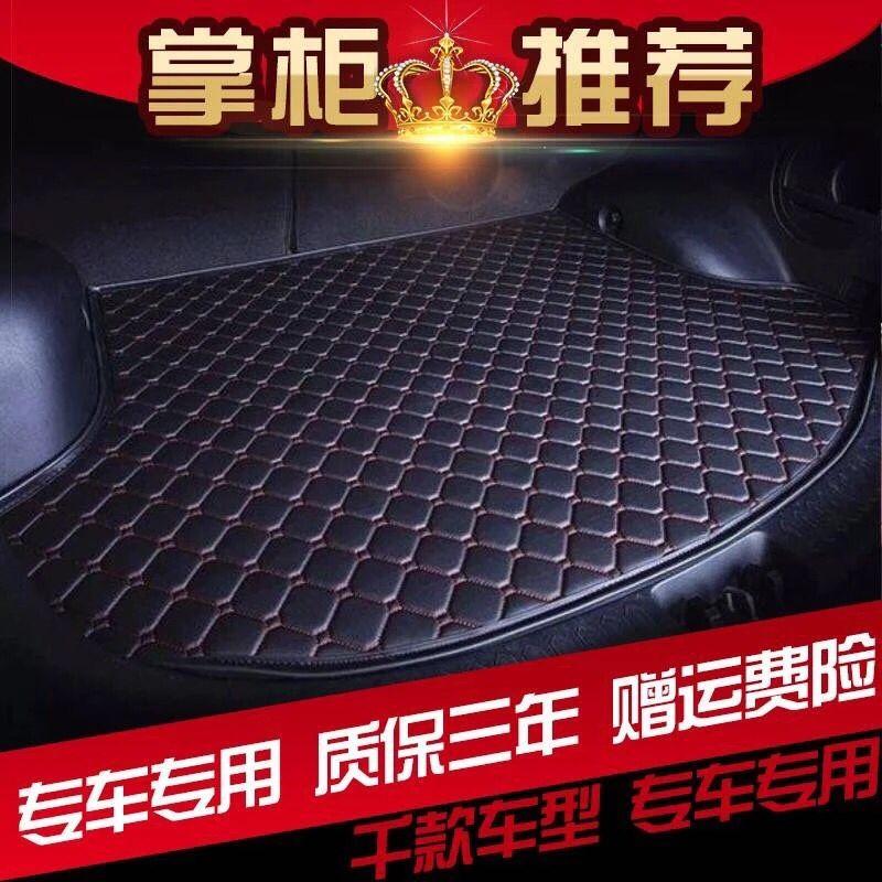 奇瑞QQ6专用尾箱垫汽车专车专用后备箱垫防滑防水耐脏后背箱垫