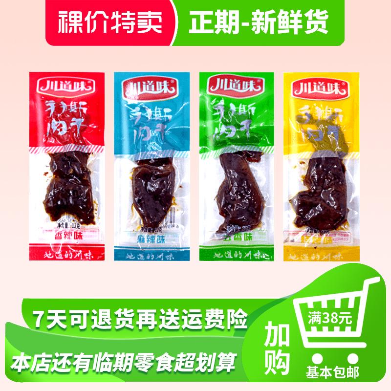 川道味 手撕肉干12g烧烤味/香辣味/五香味/麻辣味小包装肉味零食