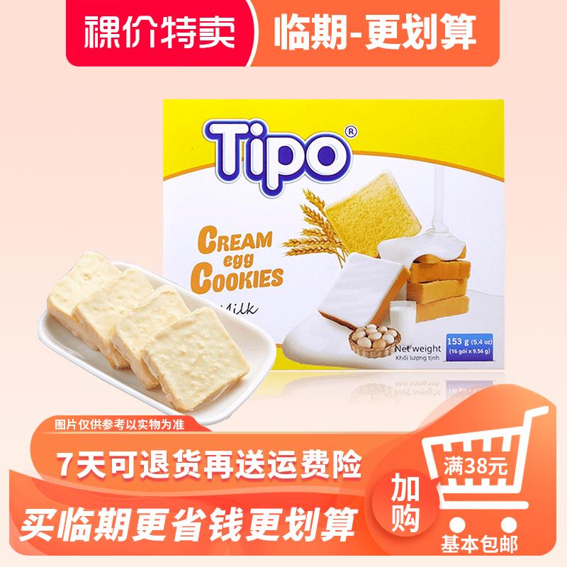 临期零食品越南进口丰灵Tipo面包干牛奶味休闲面包糕点零食153g