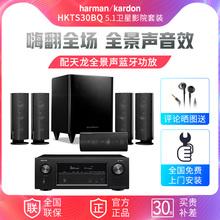 哈曼卡顿(harman/kardon)HKTS30BQ5.1家庭影院音响音箱套装功放