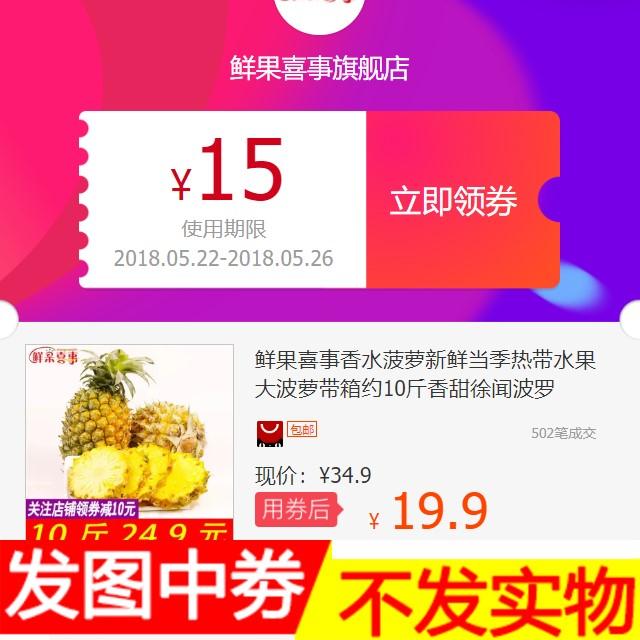 鲜果喜事香水菠萝新鲜当季热带水果大波萝带箱约10斤香甜徐闻波罗