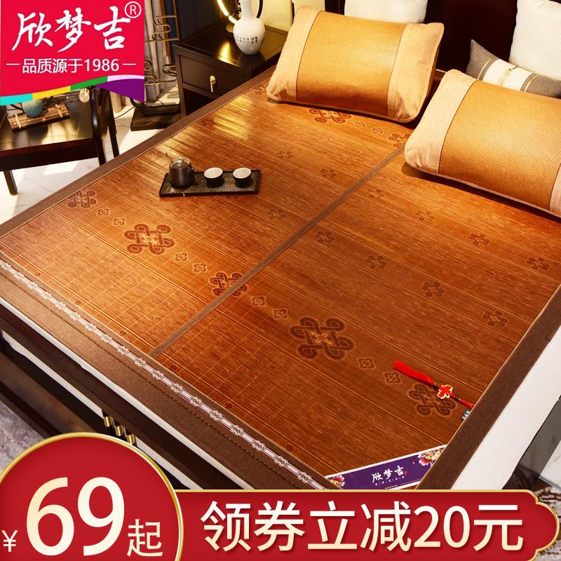 欣夢吉涼席 1.8m床竹席雙人1.5米夏季雙面可折疊冰絲席子1.2單人2