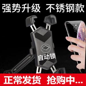 摩托车手机导航支架电动车电瓶车踏板车不锈钢手机架外卖骑手骑行