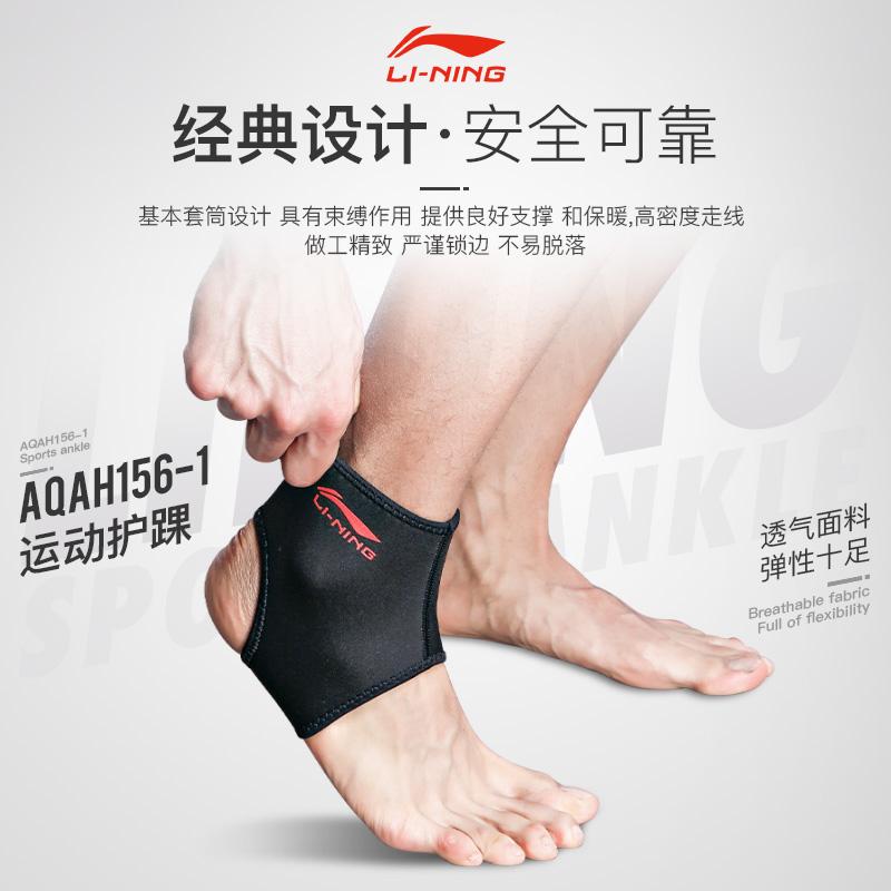 李宁护脚踝护具篮球足球跑步健身男女运动护腕保暖防扭伤护踝装备