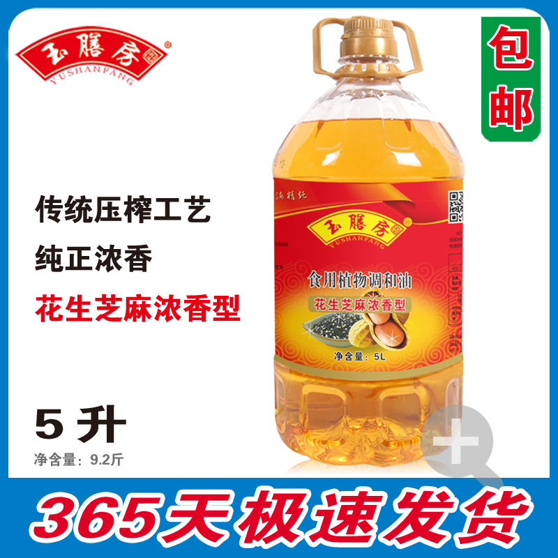 Yushanfang peanut sesame edible vegetable blended oil 5L * 1 barrel pressed sesame oil edible oil peanut oil
