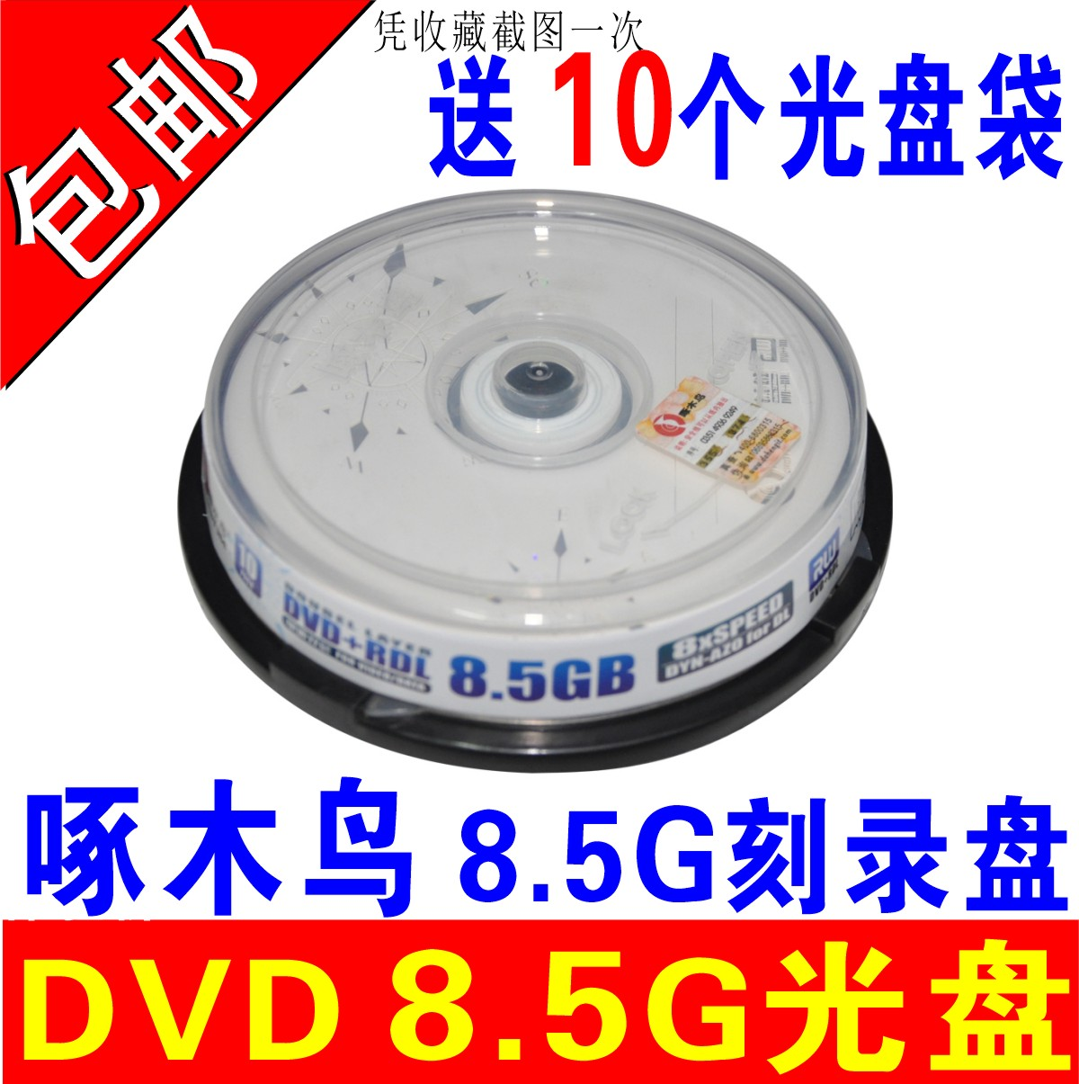 啄木鸟8.5G光盘dvd8.5G刻录盘DL/D9刻录光盘8G盘大容量D9光盘10片