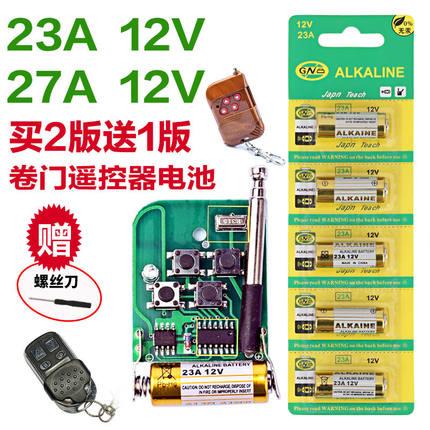23A 12V电池23a12v 门铃27A 12V电动车库卷帘门遥控器小号27a12v