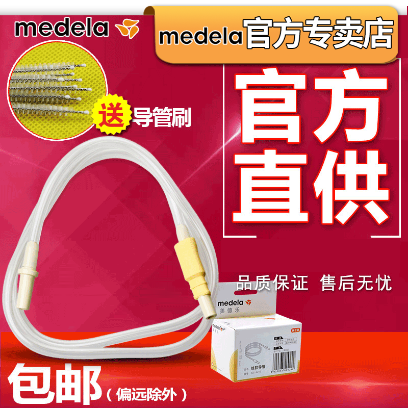 Medela美德乐丝韵吸奶器软管丝韵导管电动美德乐吸奶器配件