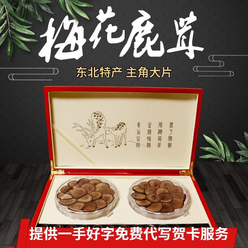 新品長白山鹿茸片禮盒裝男性泡酒燉湯梅花鹿鹿茸切片東北特產包郵