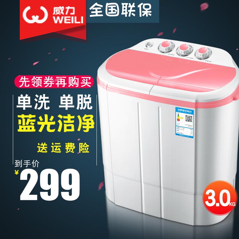 威力 半自动洗衣机怎么样,半自动洗衣机什么牌子