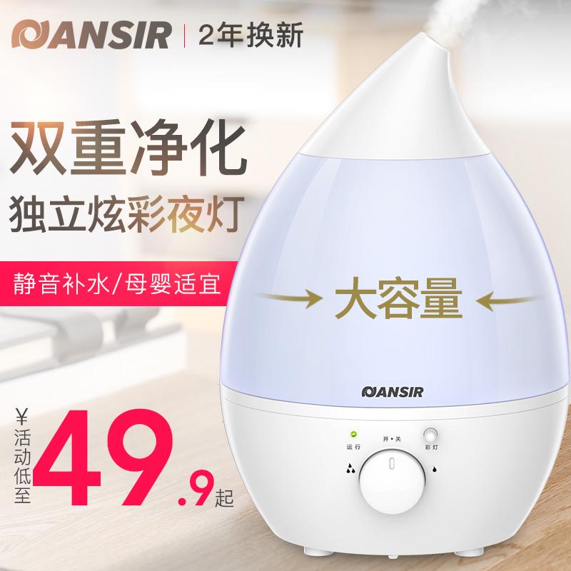 [安仕旗舰店加湿器]安仕加湿器家用静音大容量卧室空调空气月销量32件仅售59.9元