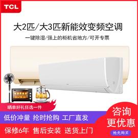 TCL空调挂机大3匹变频节能省电2p定频单冷冷暖静音家用客厅壁挂式图片