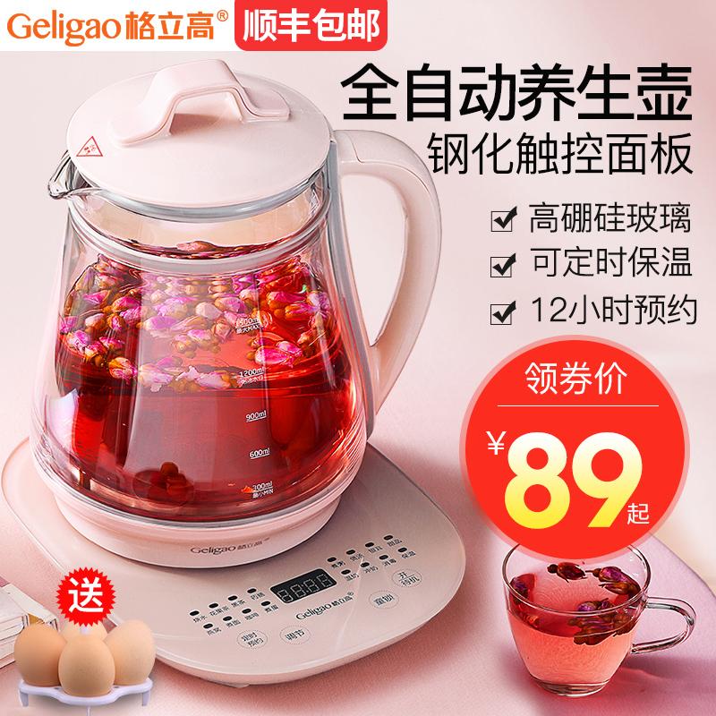格立高养生壶办公室小型全自动玻璃养身花茶壶家用多功能电煮茶器