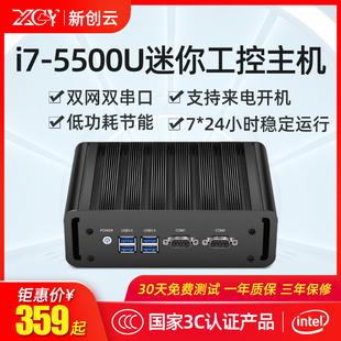 新创云迷你电脑主机i7 双网双串工控机 5500U家用办公无风扇嵌入式