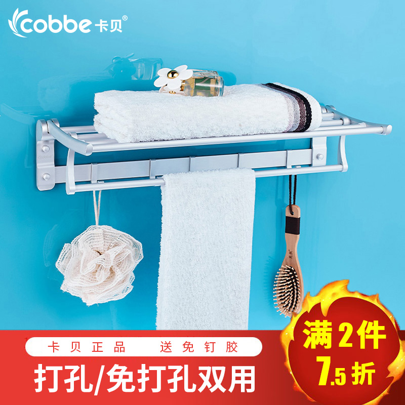 卡贝免打孔毛巾架太空铝双层折叠活动浴巾架卫生间置物架浴室挂件