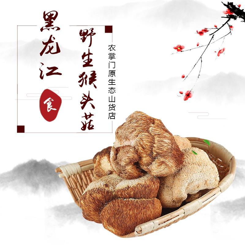 农掌门新蘑东北野生猴头菇干货200克礼蘑菇大号无添加无硫猴头菇