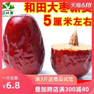 新疆特产和田大枣2500g 包邮 三叶果红枣整箱5斤装 1500g骏枣干果