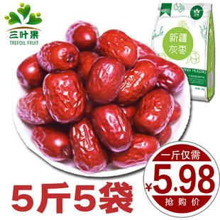 三叶果新疆红枣若羌灰枣2500g一级免洗新货5斤装甜过和田大枣零食
