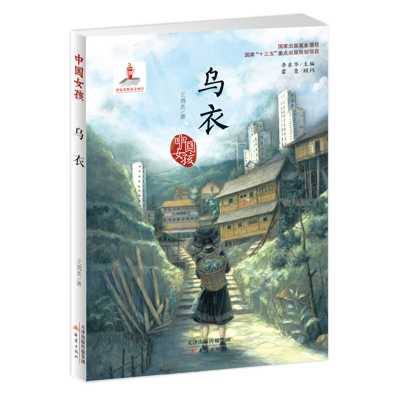 Meng man, a famous Chinese girl in Wuyi, served as the consultant and Li Donghua, a famous expert on childrens literature, was the first editor in chief to ensure the story and readability of the works