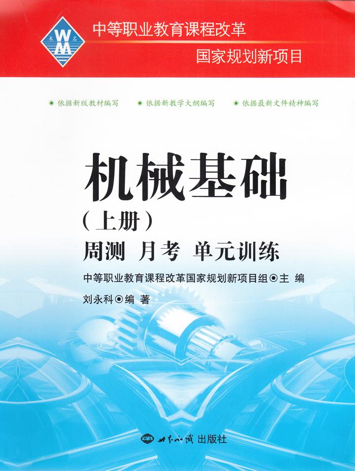 中國代購|中國批發-ibuy99|������mate8|全新正版中等职业教育课程改革国家规划新项目-机械基础 (上册)周测 月考 单元训练 8开试卷 对口…