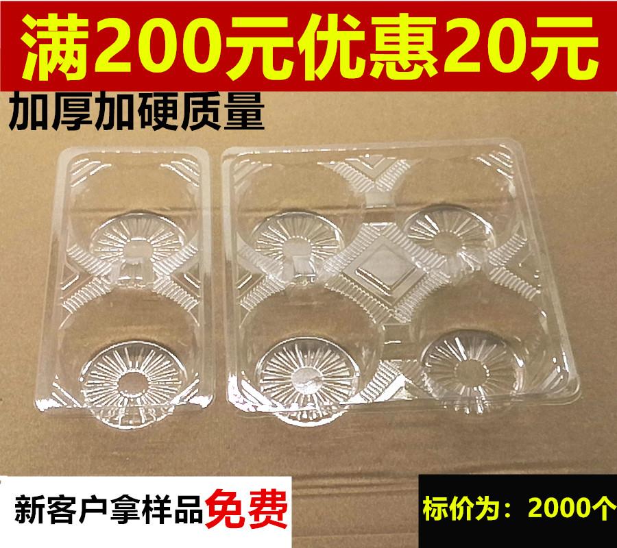 包邮一次性外卖透明四杯架2346托盘